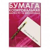 Бумага копировальная фиолетовая А4, 100л, ст.50