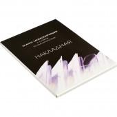 """Бланк """"Накладная"""", А5, 2-слойная, самокопирующаяся. 50 экз., ст.50"""