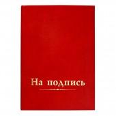 """Адресная папка """"На подпись"""", красная, бумвинил, ст.15"""