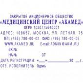 Штамп самонаборный Colop , 10-ти стр., Printer 55-Set ст.1