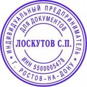 Печать автоматическая круглая самонаб. Colop R40, 1,5 полуторакруговая., ст.1