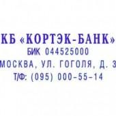 Штамп самонаборный Colop , 4-х стр., 38х14 мм , ст.1