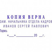 Штамп самонаборный Colop , 5-ти стр.,47х18,30 Set  ст.1
