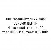 Штамп самонаборный Colop , 6-ти стр. поле 59*23, Printer 40-Set ст.1