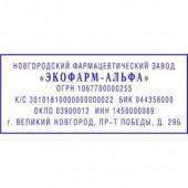 Штамп самонаборный Colop Printer , 8-ти стр.,69х30, 2 кассы   Pr.C50-Set-F ст.1