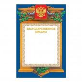 Благодарственное письмо А4-09/БП синяя рамка, герб, триколор ст.1