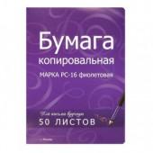 Бумага копировальная фиолетовая А4, 50л, ст.50