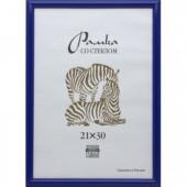 Рамка для сертификатов 21*30см, пластик, синяя, ст.1