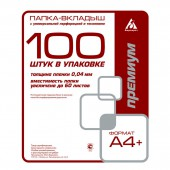 Файл с перфорацией А4+ 100шт 40мкр Премиум, тиснением, 013Bkprem