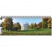 Планинг н/д Attache, Дворцы и парки, 300х100, 56л, ламин.картон, ст.1
