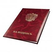 """Адресная папка """"На подпись"""", герб, тиснение золотом, бумвинил"""