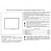 Доска белая, магнитно-маркерная,  60х90, Эконом, лак, ст.1