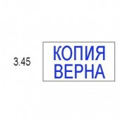 """Штамп """"Копия Верна"""" Colop, ст1"""