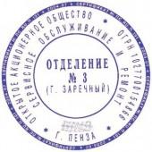 """Оснастка для круглой печати 45мм """"Colop"""", (R45), R40/R45/R50, ст.1"""