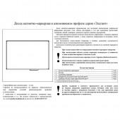 Доска белая, магнитно-маркерная, 100х150, алюмин.рамка, ст.1