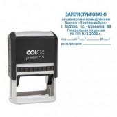 Оснастка для штампа Colop Pr.55, (40х60), ( 4927), пластик, ст.1