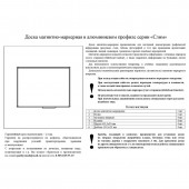 Доска белая, магнитно-маркерная,  90х120, лак, алюмин.рама, ст.1