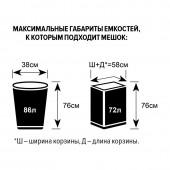 Пакет для мусора, 120л, 25шт/уп, ПВД, 40мкм, черный, ст.25