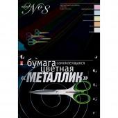 Бумага цветная поделочная А4, 10л, 5цв, №8, металл+самоклеющ, ст.1
