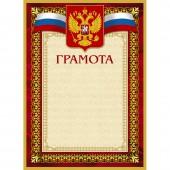 Грамота А4, 36/Г, бордовая рамка, герб, триколор, 230г/кв.м, 10шт/уп, ст.1