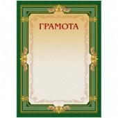 Грамота А4, 22/Г, зеленая рамка, без герба, 230г/кв.м, 10шт/уп, ст.1