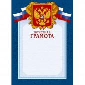 Грамота почет А4-43 Пчг син.рамка, герб, трик230г кв.м10шт уп