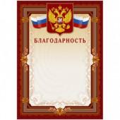 Благодарность А4-41 Б корич.рамка, герб, трик230г кв.м10шт уп