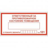 Знак безопасности DP01 Ответствен.за п пож сост.помещ(пластик,200х100)