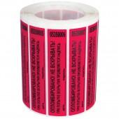 Пломбы-наклейки 100 20, цвет красный, 1000 шт/рул