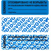 Пломбы-наклейки 66 22, цвет синий, 1000 шт/рул