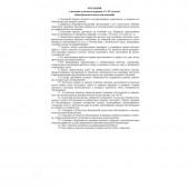 Журнал Классный 5-9 кл, А4, обл.7бц, блок офсет