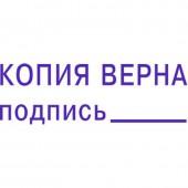 Штамп стандартный Pr. С20_3.42 со сл. Копия Верна подпись___Colop