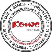 Оснастка для печати Colop Pr., R40,  черная,  круг. с крышкой, Австрия