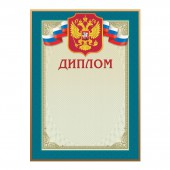 Диплом 46 Д голубая рамка, герб, трик., 230 г кв.м, 10шт уп
