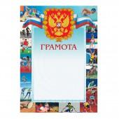 Грамота А4, Спортивная, сг герб, трик., виды спорта, 230 г кв.м