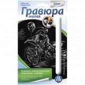 """Набор для творчества, Гравюра малая с эффектом серебра """"Мотоциклист-гонщик"""""""