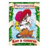 Раскраска-книжка кот В Сапогах, ф. А4, 8 л., 1 дизайн