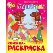 "Раскраска ""Машенька"" Крсм-07"