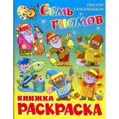 """Раскраска """"Семь гномов"""" Крсм-11"""