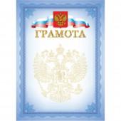 Грамота А4 герб трик 190г/кв.м Бгр-008