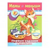 Раскраска с наклейками Первые Задания- Мамы И Малыши , ф. А5, 8 л., 030251