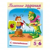 Раскраска с наклейками Полезные Задания-Кузнечик С Кисточкой, для детей 5-6л.,  ф. А5, 8
