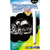 Набор для творчества, Гравюра, для самых маленьких, цветная, игрушечный автомобиль, европодвес