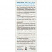 Чистящее средство Химитек Антисептик-Спрей 1л, дезинф.ср-во