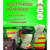 Обложка ПВХ набор для учебников, клеев.край, 233х450, 110мкм, С2253-01 5 шт/упак