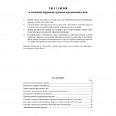 Журнал продл.дня,А4,обл.мягк.цв,офс.,т,скреп,20л КЖ-106
