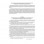 Журнал контроля и учета педагога,обл.мягк.цв,офсет,блок газет, КЖ-100