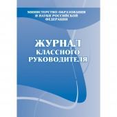 Журнал классного руководителя,А4,обл.офсет,7бц,блок писчая