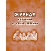 Журнал контроля и учета сведений о семье ребенка,А5,обл.офсет