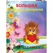 Большая книжка-раскраска для малышей А4, 96стр.,обл.карт.